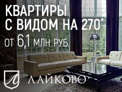 Город-событие «Лайково» на Рублевке Ипотека 6,45% на весь срок!